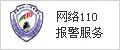 名称:网络110报警服务 描述: